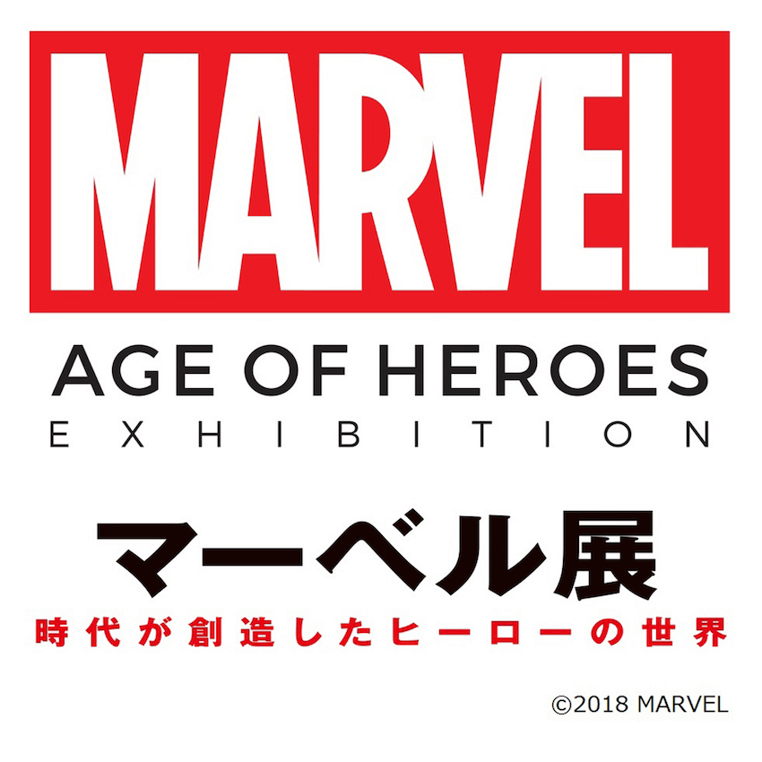 名古屋市科学館特別展「マーベル展 時代が創造したヒーローの世界」プレゼント