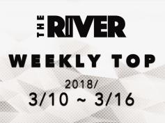一週間の話題にキャッチアップ!THE RIVER今週の人気記事ランキング(2018/3/10~3/16)