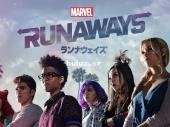 【レビュー】「マーベル ランナウェイズ」シーズン1は、ヒーロー版『ブレックファスト・クラブ』?ヴィランを親に持つティーンの青春モノ