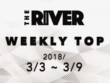 一週間の話題にキャッチアップ!THE RIVER今週の人気記事ランキング(2018/3/3~3/9)