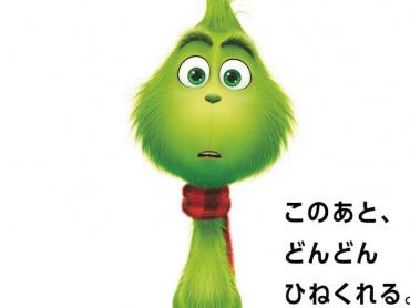 ベネディクト・カンバーバッチが声の出演!アニメ版『グリンチ』公開決定 ─ ミニオン乱入の特別映像も到着