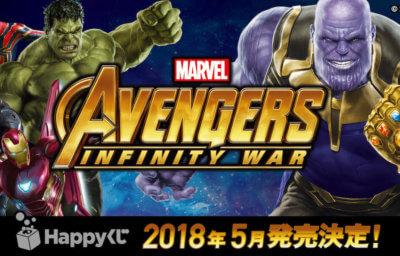 MARVEL アベンジャーズ インフィニティ・ウォー くじ商品