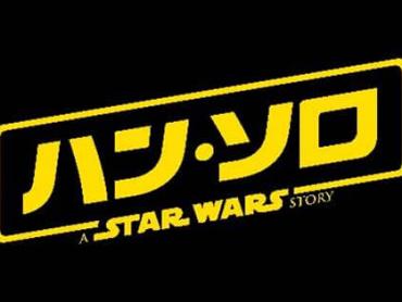 『ハン・ソロ/スター・ウォーズ・ストーリー』米予告映像2種類を読み解く ― 未知なる冒険、その始まりを徹底分析!