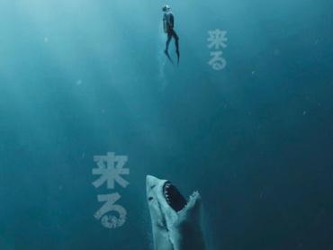ジェイソン・ステイサム vs 超巨大ザメ『MEG ザ・モンスター』9月7日公開!特報映像&ビジュアルが到着
