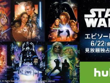 「スター・ウォーズ」エピソード1~6、Huluにて期間限定配信!アニメ『クローン・ウォーズ』『反乱者たち』も ― 『ハン・ソロ』公開記念