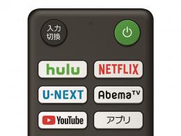 ソニーの4Kテレビ「ブラビア」リモコンにHuluボタンが搭載決定
