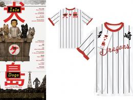 『犬ヶ島』オリジナルTシャツをプレゼント ─ ヒーロー犬・ボスとお揃いの野球ユニフォームデザイン!