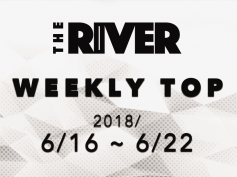 一週間の話題にキャッチアップ!THE RIVER今週の人気記事ランキング(2018/6/16~6/22)