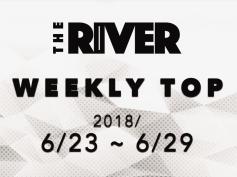 一週間の話題にキャッチアップ!THE RIVER今週の人気記事ランキング(2018/6/23~6/29)