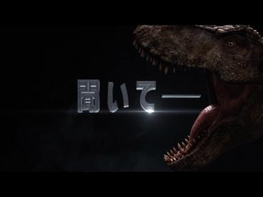 『ジュラシック・ワールド/炎の王国』4DX上映決定 ─ 前作『ジュラシック・ワールド』も4DX版でアンコール上映