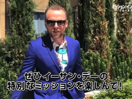 『ミッション:インポッシブル/フォールアウト』日本限定、サイモン・ペッグの特別メッセージが到着! 7月13日は「イーサン・ハントの日」