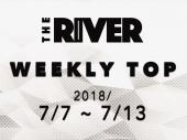 一週間の話題にキャッチアップ!THE RIVER今週の人気記事ランキング(2018/7/7~7/13)