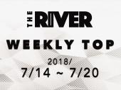 一週間の話題にキャッチアップ!THE RIVER今週の人気記事ランキング(2018/7/14~7/20)