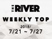 一週間の話題にキャッチアップ!THE RIVER今週の人気記事ランキング(2018/7/21~7/27)