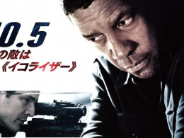 映画『イコライザー2』試写会ペアご招待 ─ デンゼル・ワシントン主演、人気アクション続編