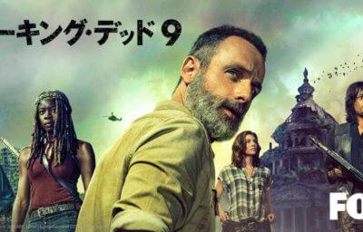 ウォーキング・デッド シーズン9 Hulu配信
