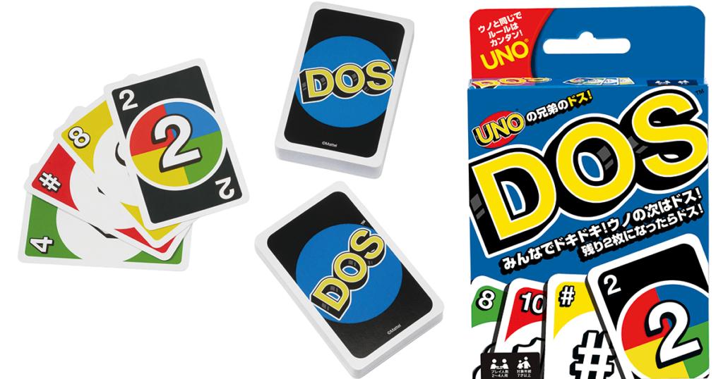 UNOの続編カードゲーム「DOS」