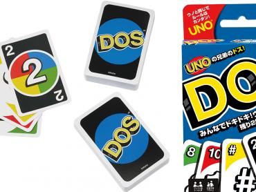 『UNO』の続編カードゲーム『DOS』、日本でも発売決定 ─ 手札が2枚になったら「ドス!」