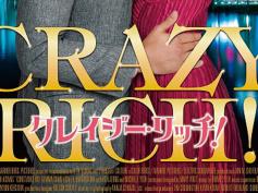 注目のアジア系俳優、ここに結集 ― 映画『クレイジー・リッチ!』9月28日公開、予告編&ポスターが到着