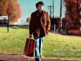 甘酸っぱくてほろ苦い、青春映画の傑作『ライ麦畑で出会ったら』10月27日より全国順次公開 ― 予告編&ポスターが到着