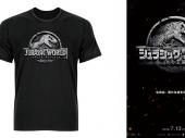 『ジュラシック・ワールド/炎の王国』公開記念!オリジナルTシャツを3名様に
