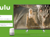 Hulu、Googleアシスタントに対応開始 ─ 「OK Google、フールーで『ゲーム・オブ・スローンズ』再生して」