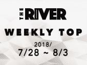 一週間の話題にキャッチアップ!THE RIVER今週の人気記事ランキング(2018/7/28~8/3)