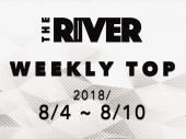 一週間の話題にキャッチアップ!THE RIVER今週の人気記事ランキング(2018/8/4~8/10)