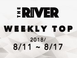 一週間の話題にキャッチアップ!THE RIVER今週の人気記事ランキング(2018/8/11~8/17)