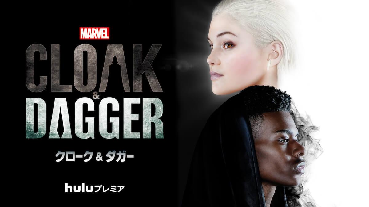『マーベル クローク&ダガー』