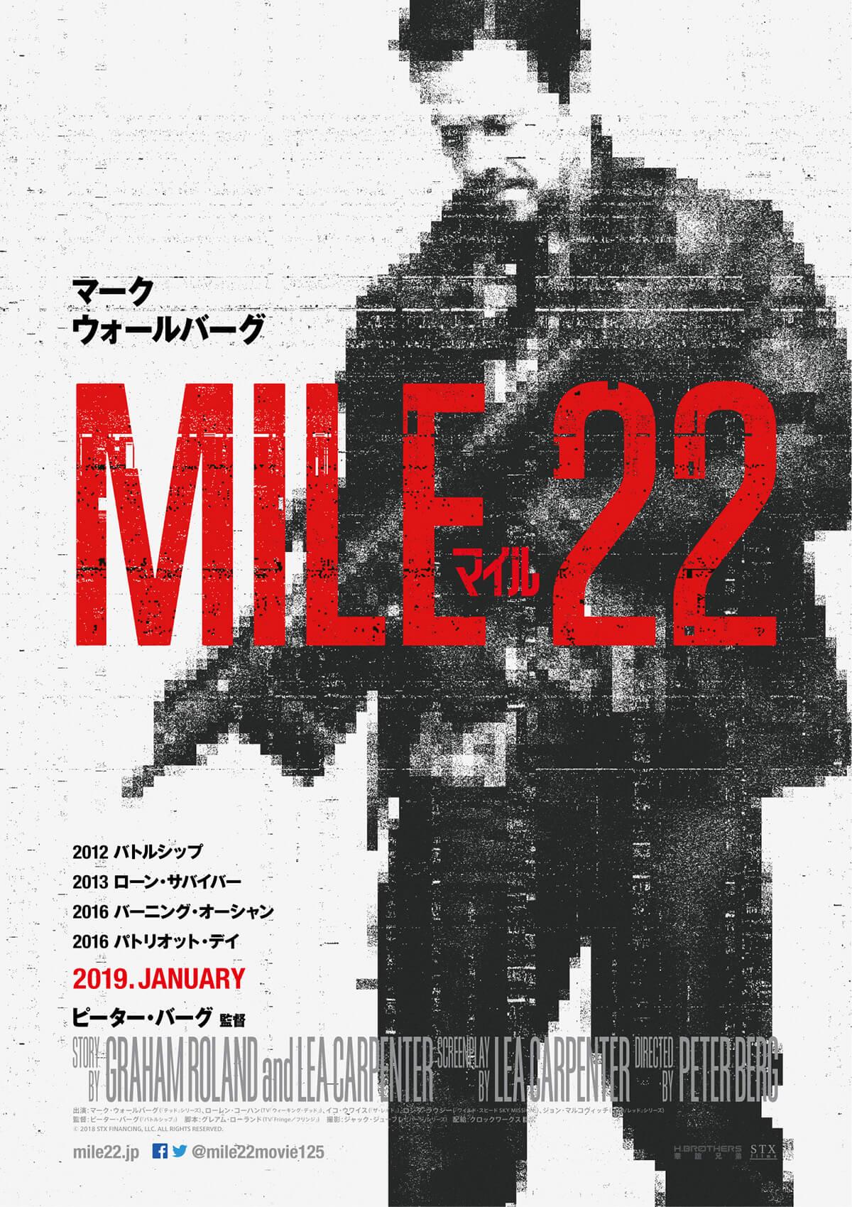 マイル22