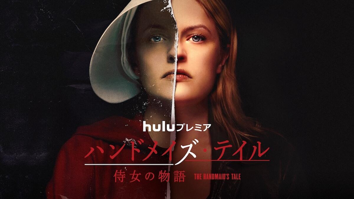 「ハンドメイズ・テイル/侍女の物語」シーズン2