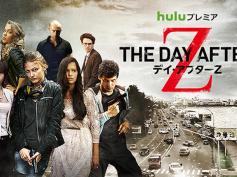 「ロシア版ウォーキング・デッド」!ドラマ「デイ・アフターZ」日本上陸決定 ― Hulu、20世紀フォックス、BS日テレがタッグ