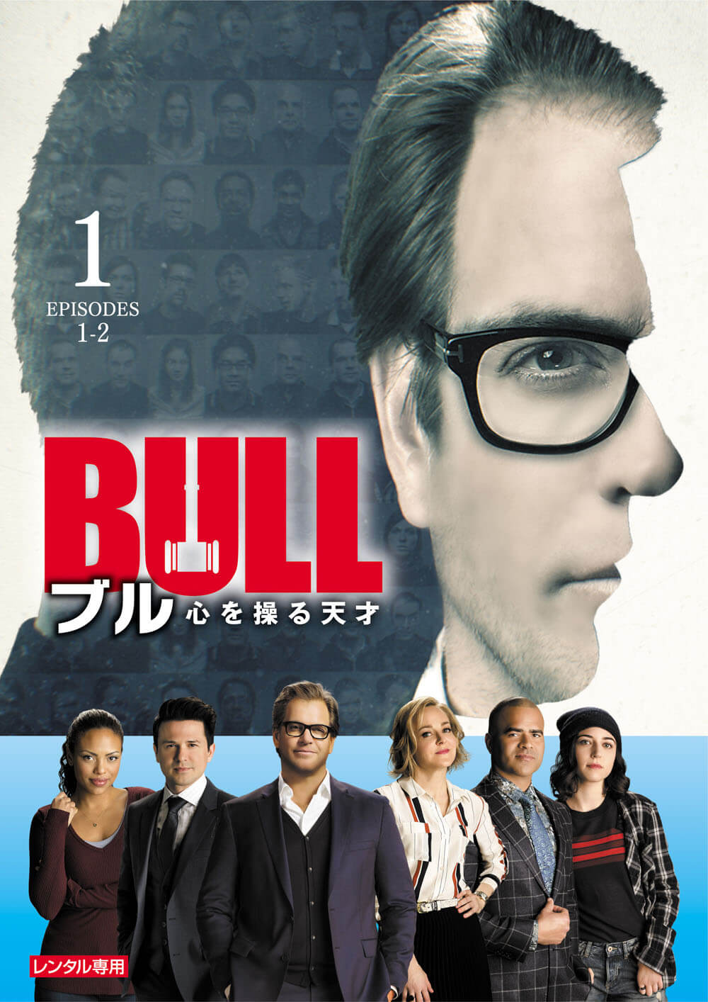BULL / ブル 心を操る天才