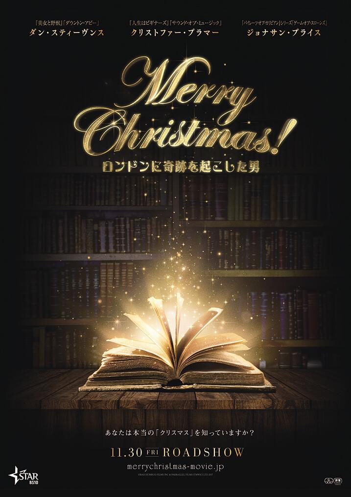 Merry Christmas!~ロンドンに奇跡を起こした男~