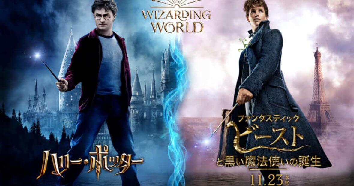 ハリー・ポッター ファンタスティック・ビースト 魔法ワールド