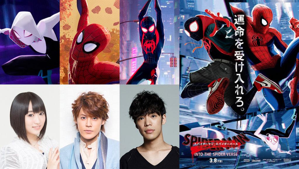 宮野真守・小野賢章・悠木碧 『スパイダーマン:スパイダーバース』 声優参戦決定