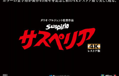 サスペリア(1977年版4K上映)