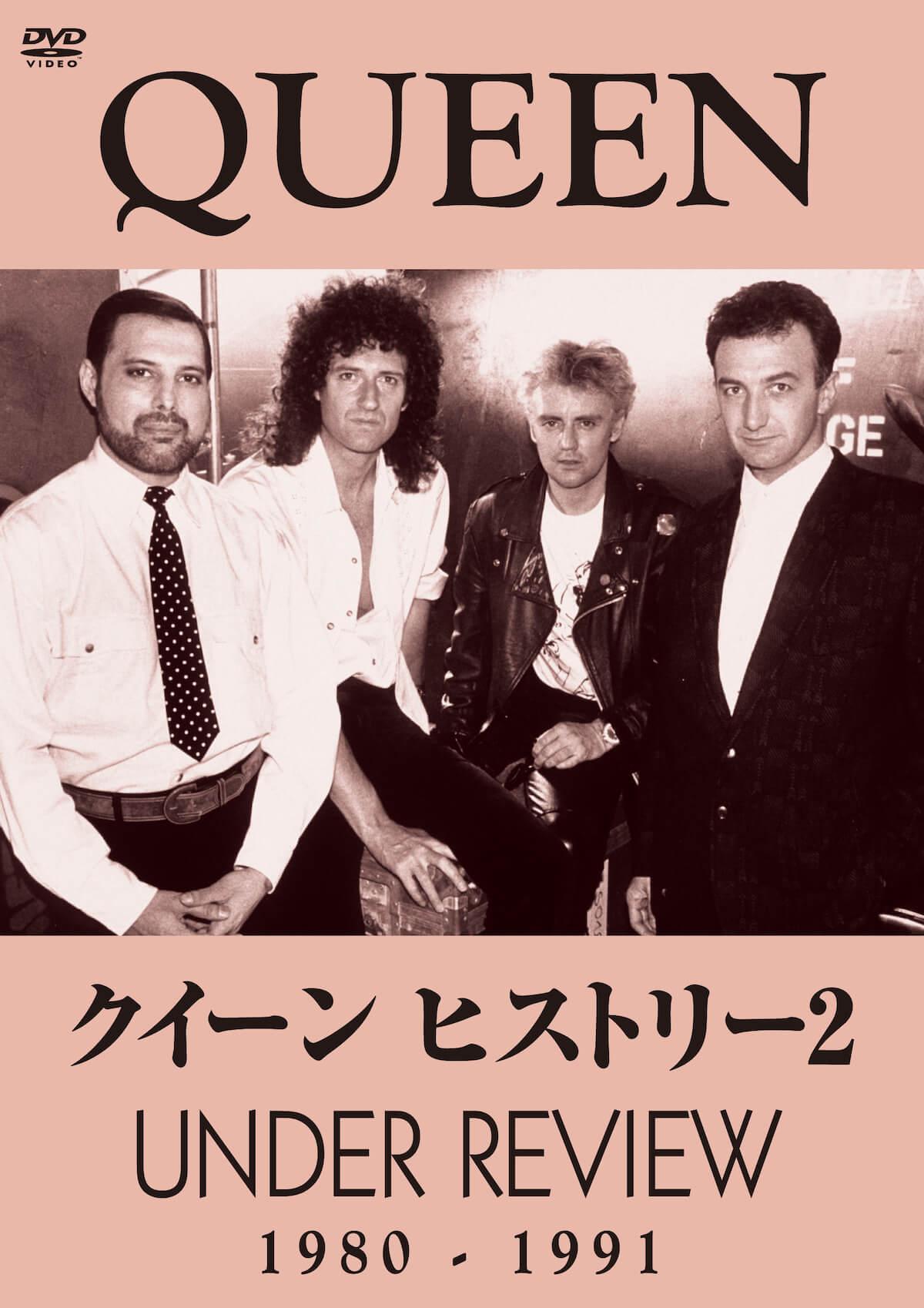 QUEEN クイーン ヒストリー2 1980-1991