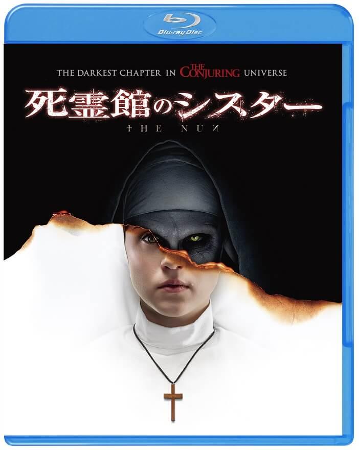 『死霊館のシスター』