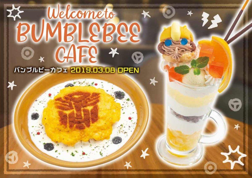 『バンブルビー』カフェが可愛い
