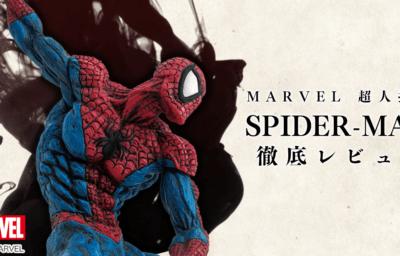 「MARVEL超人技画 SPIDER-MAN」レビュー