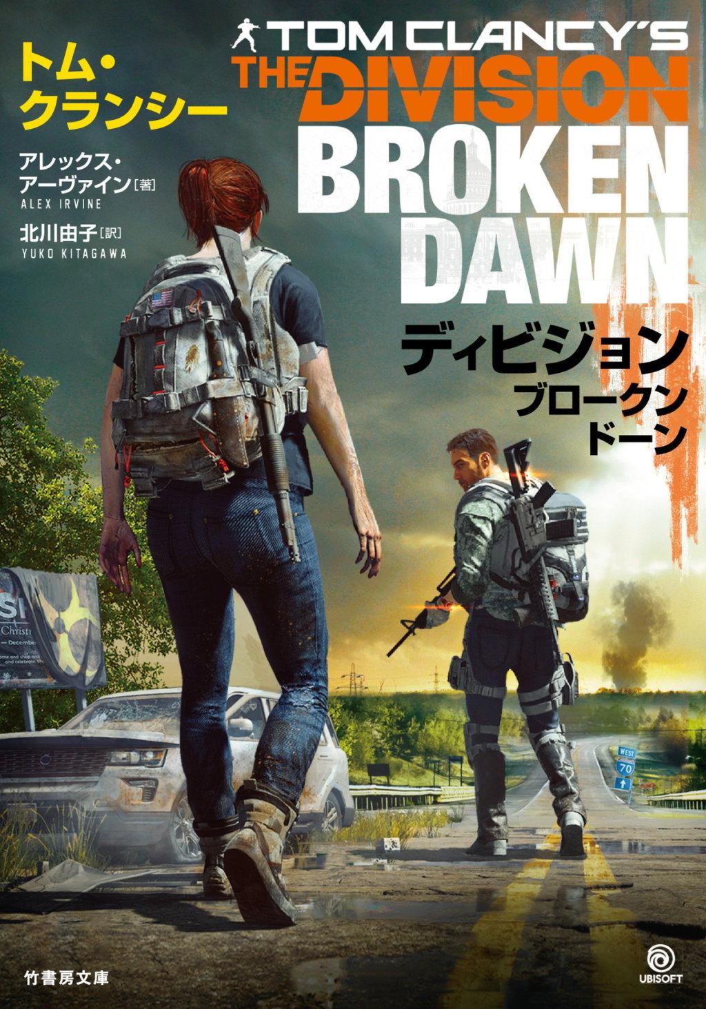 ディビジョン ブロークンドーン(小説)