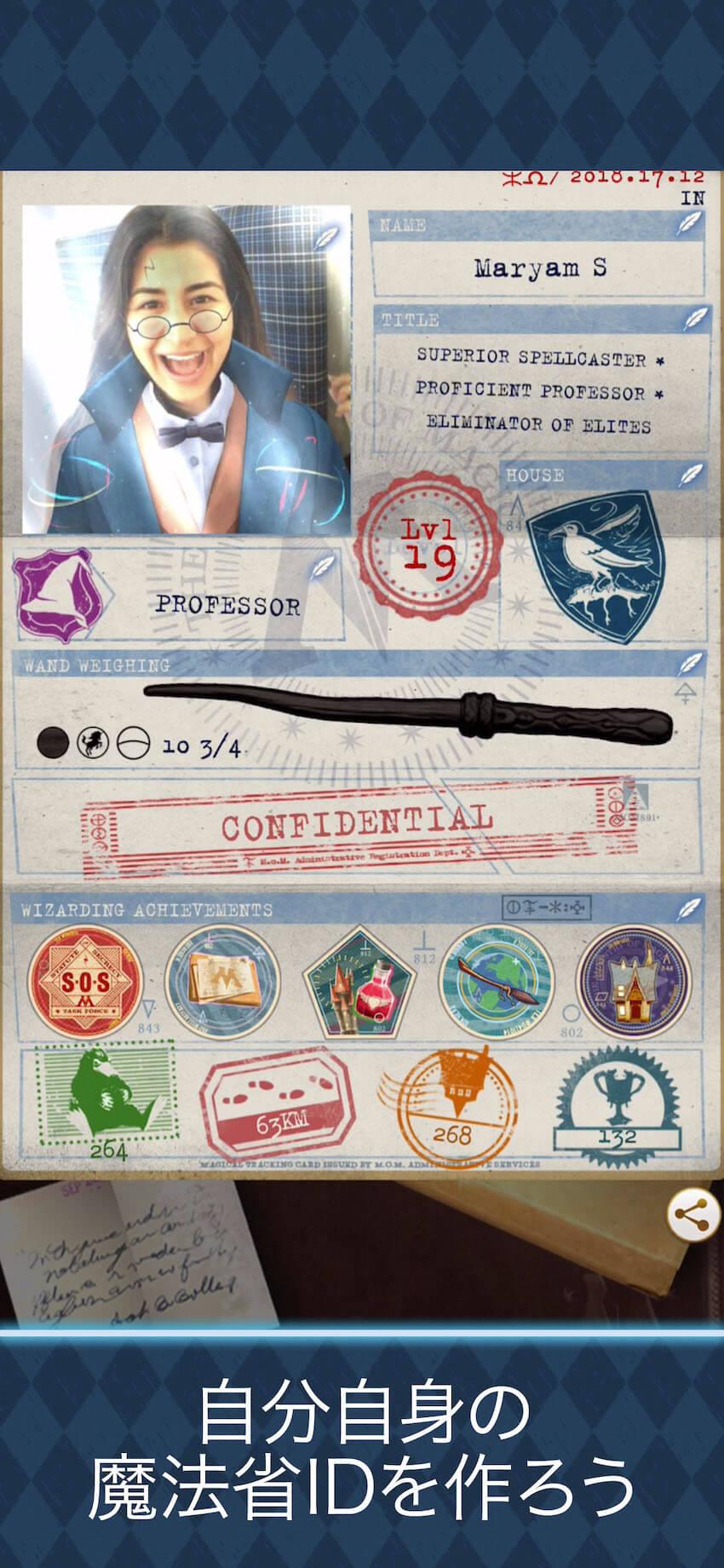 「ハリー・ポッター:魔法同盟」