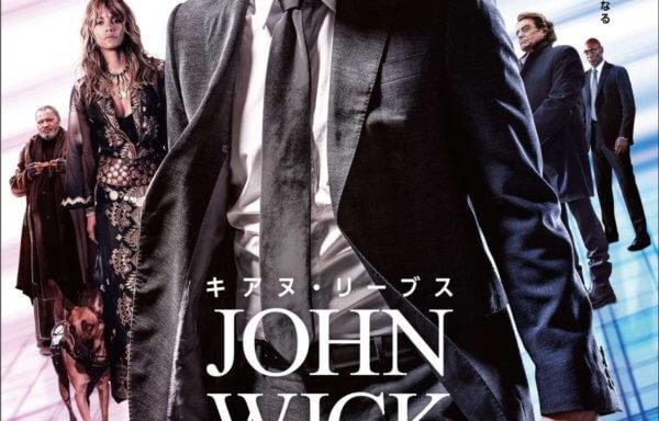 ジョン・ウィック:パラベラム