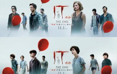 """IT/イット THE END """"それ""""が見えたら、終わり。"""
