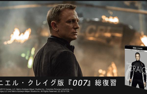 ダニエル・クレイグ『007』ジェームズ・ボンド映画 復習・解説