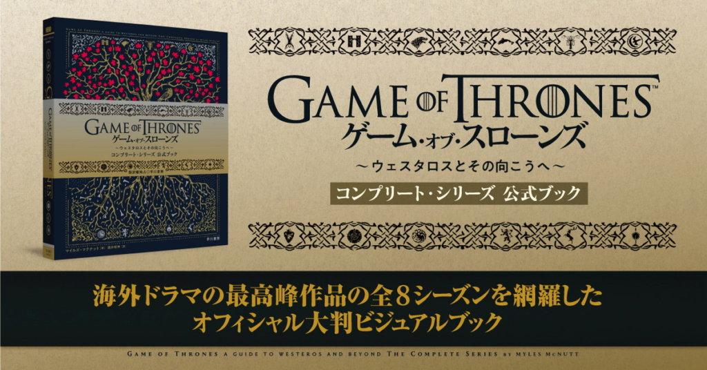 ゲーム・オブ・スローンズ コンプリート・シリーズ 公式ブック ~ウェスタロスとその向こうへ~