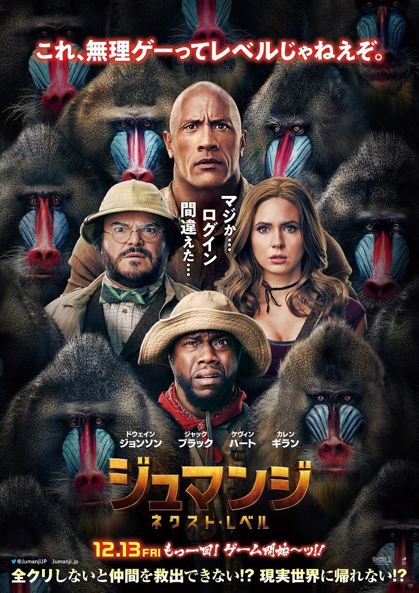 映画『ジュマンジ/ネクスト・レベル』日米同時公開日決定