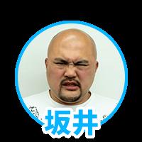 鬼越トマホーク 坂井さん